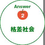 answer2.格差社会