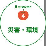 answer4.災害・環境